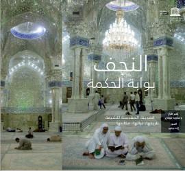 Najaf, the Gate of wisdom - ARABIC edition -  النجف بوابة الحكمة