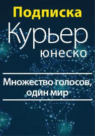 Подписка на «Курьер ЮНЕСКО» (два года)